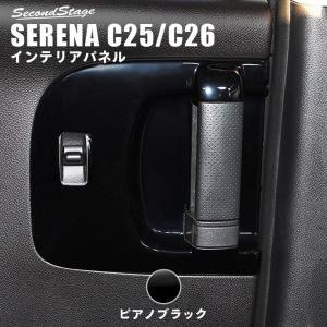 セレナ C26 C25 前期 後期 カスタム パーツ ドレスアップ 内装 後席ドアエスカッションパネルセット ピアノブラック 日産 SERENA セカンドステージ 日本製|sstage
