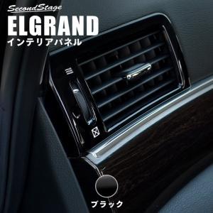 エルグランド E52 前期 後期 パーツ カスタム 内装 ダクトパネル ブラック ELGRAND セカンドステージ 日本製|sstage