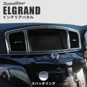 エルグランド E52 前期 後期 パーツ カスタム 内装 センターパネル スパッタリング ELGRAND セカンドステージ 日本製|sstage