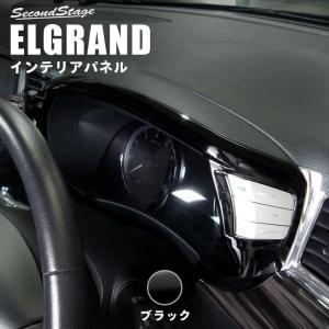 エルグランド E52 後期 パーツ カスタム 内装 メーターパネル ピアノブラック ELGRAND セカンドステージ 日本製|sstage