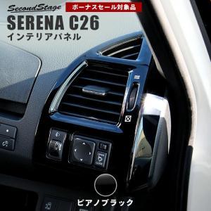 セレナC26 専用 ダクト エアコン 内装 インテリアパネル アクセサリー カー用品 カスタムパーツ...
