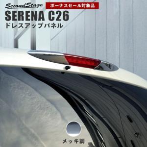 セレナC26 専用 ライト ランプ 外装 エクステリアパネル エアロ アクセサリー カー用品 カスタ...