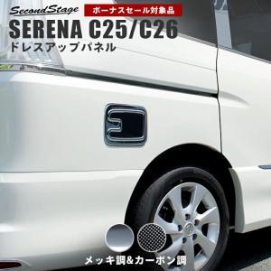 セレナC26 カバー 外装 エクステリアパネル エアロ アクセサリー カー用品 カスタムパーツ   ...