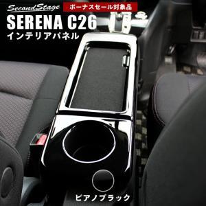 セレナC26 専用 コンソールボックス 収納 ドリンクホルダー 内装 インテリアパネル アクセサリー...
