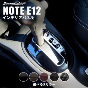ノート E12 専用 シフト 内装 インテリアパネル アクセサリー カー用品 カスタムパーツ  【装...