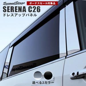 セレナ C26 前期 後期 カスタム パーツ ドレスアップ 外装 ピラーガーニッシュ バイザー装着車用 日産 SERENA セカンドステージ 日本製|sstage