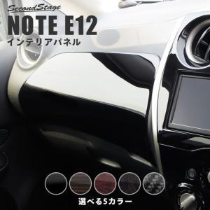 ノート E12 専用 ダッシュ 内装 インテリアパネル アクセサリー カー用品 カスタムパーツ  【...