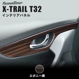 エクストレイル T32 パーツ カスタム アクセサリー 前期 後期 ドアベゼルパネル 内装 日産 X-TRAIL セカンドステージ 日本製|sstage