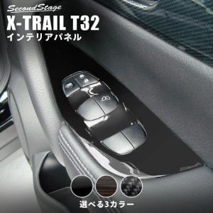 エクストレイル T32 パーツ カスタム アクセサリー 前期 後期 PWSW(ドアスイッチ)パネル 内装 日産 X-TRAIL セカンドステージ 日本製|sstage