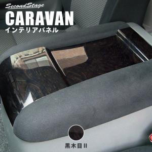 キャラバン NV350 E26型 パーツ カスタム 内装 センターコンソールパネル プレミアムGX専...