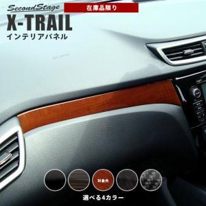 エクストレイル T32 パーツ カスタム アクセサリー 前期専用 インパネラインパネル 内装 日産 X-TRAIL セカンドステージ 日本製|sstage