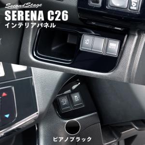 セレナC26 専用 ダッシュ 内装 インテリアパネル アクセサリー カー用品 カスタムパーツ  フロ...