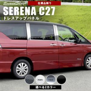 セレナ C27 前期 後期 ガソリン/ハイブリッド/e-POWER パーツ カスタム 外装 ピラーガーニッシュ バイザー未装着車専用 日産 SERENA アクセサリー 日本製|sstage