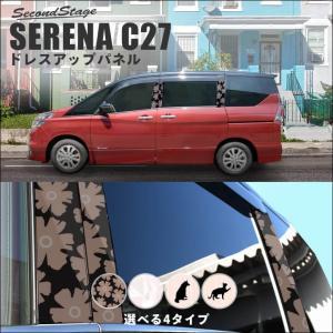 セレナ C27 前期 後期 ガソリン/ハイブリッド/e-POWER パーツ カスタム 外装 サイドガーニッシュ デザインタイプ 日産 SERENA アクセサリー 日本製|sstage