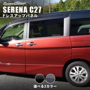 セレナ C27 前期 後期 ガソリン/ハイブリッド/e-POWER パーツ カスタム 外装 ピラーガーニッシュ 純正バイザー装着車専用 日産 SERENA アクセサリー 日本製|sstage