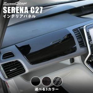 セレナC27 専用 グローブボックス 収納 コンソールボックス ダッシュボード 内装 インテリアパネ...