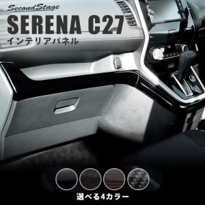 セレナC27 専用 ダッシュ 内装 インテリアパネル アクセサリー カー用品 カスタムパーツ  ・全...