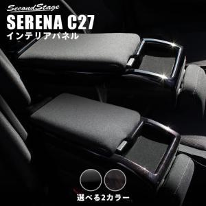 セレナC27 専用 コンソールボックス 収納 ドリンクホルダー 内装 インテリアパネル アクセサリー...