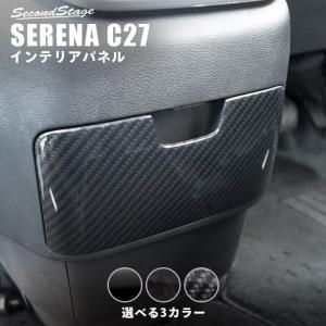 セレナC27 専用 ドリンクホルダーパネル 収納 内装 インテリアパネル アクセサリー カー用品 カ...