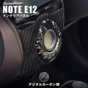 ノート E12 パーツ ドレスアップ 前期 後期 eパワー e-power エアコンパネル オートエアコン専用 日産 NOTE セカンドステージ 日本製 sstage