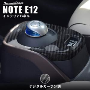 ノート E12 e-POWER 専用 シフト ノブ 内装 インテリアパネル アクセサリー カー用品 ...