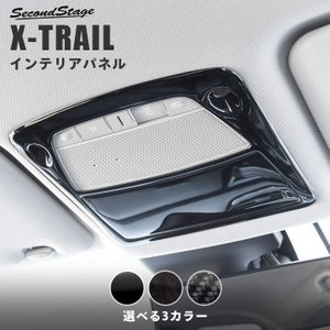 エクストレイル T32 パーツ カスタム アクセサリー 前期 後期 オーバーヘッドコンソールパネル サンルーフ無し 内装 日産 X-TRAIL セカンドステージ 日本製|sstage