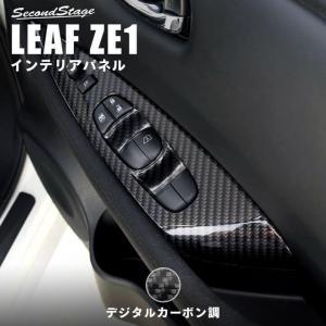 アクセサリー インテリアパネル カー用品  リーフ ZE1型 [NISSAN / LEAF] 201...