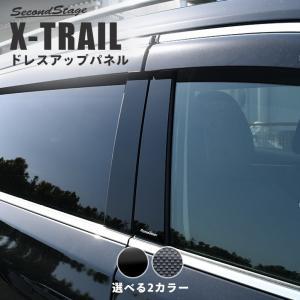 エクストレイル T32 前期 後期 パーツ カスタム アクセサリー ピラーガーニッシュ 外装 日産 X-TRAIL セカンドステージ 日本製|sstage
