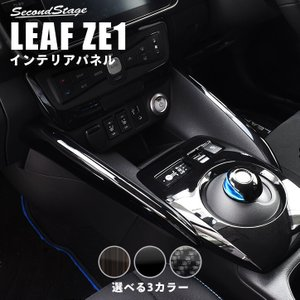 日産 リーフZE1型 パーツ カスタム 内装 センターサイドパネル 全3色 LEAF G X S ニ...