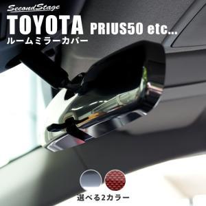 今だけ10%OFF プリウス 50系 アクセサリー カスタム パーツ 内装 ルームミラーカバー PRIUS セカンドステージ 日本製|sstage