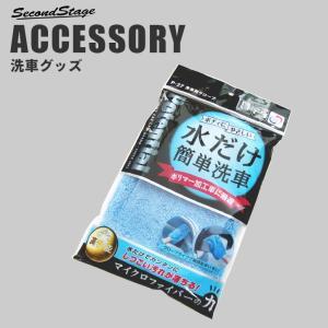 洗車用グローブ セカンドステージ 日本製|sstage