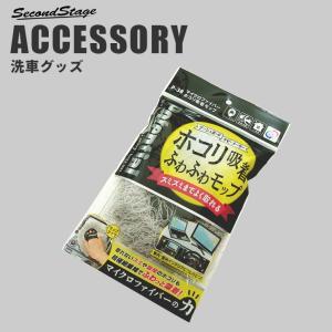 ホコリ吸着モップ セカンドステージ 日本製|sstage