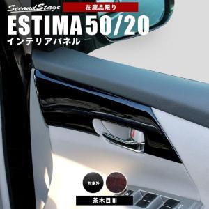 エスティマ 50系 エスティマハイブリッド 20系 前期 後期 ドアベゼルパネル / 内装 カスタム パーツ ESTIMA セカンドステージ 日本製 sstage