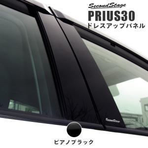 プリウス 30系 前期 後期 パーツ カスタム 外装 ピラーガーニッシュ ピアノブラック PRIUS アクセサリー セカンドステージ 日本製|sstage