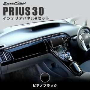 最大30%OFFクーポン配布中 プリウス 30系 前期 後期 パーツ カスタム 内装 プリウスPHV インテリアパネルAセット PRIUS セカンドステージ 日本製|sstage