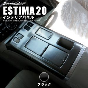 エスティマハイブリッド 20系 中期/後期 センターコンソールパネル / 内装 カスタム パーツ ESTIMA セカンドステージ 日本製 sstage