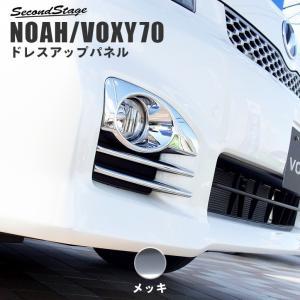 ヴォクシー 70系 後期ZS パーツ カスタム 外装 メッキフォグランプガーニッシュ VOXY セカンドステージ 日本製|sstage
