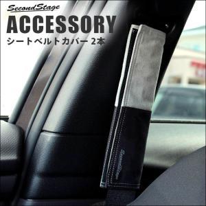 シートベルトカバー 2本セット パッド クッション 体への擦れ、圧迫感を防止 セカンドステージ 日本製|sstage