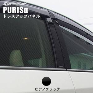 プリウスα パーツ 40系 ZVW40/ZVW41 前期 後期 カスタム アクセサリー 外装 ピラーガーニッシュ バイザー装着車専用 PRIUSα セカンドステージ 日本製|sstage
