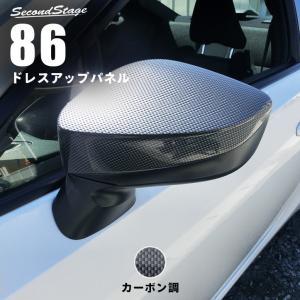 トヨタ 86 前期/後期対応 ZN6 ドアミラーカバー カーボン調 / 外装 カスタム パーツ