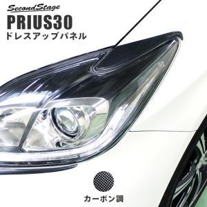 最大30%OFFクーポン配布中 プリウス 30系 前期 後期 パーツ カスタム 外装 アイラインガーニッシュアッパー PRIUS セカンドステージ 日本製|sstage