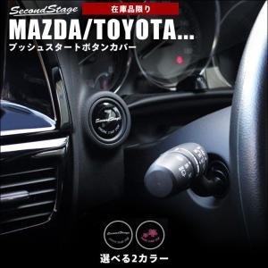 エンジン プッシュスタートボタンカバー スタートスイッチカバー / アルファード ヴェルファイア アクア プリウス CX-3 CX-5 CX5 アテンザ他 / カスタム パーツ|sstage