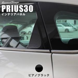 最大30%OFFクーポン配布中 プリウス 30系 前期 後期 パーツ カスタム 外装 三角ピラーパネル PRIUS セカンドステージ 日本製|sstage