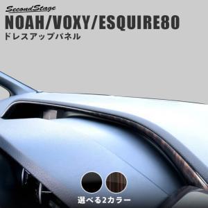 9/25限定ポイント10倍 ヴォクシー ノア エスクァイア 80系 前期 後期 パーツ カスタム 内装 インジケーターパネル VOXY NOAH Esquire セカンドステージ 日本製 sstage