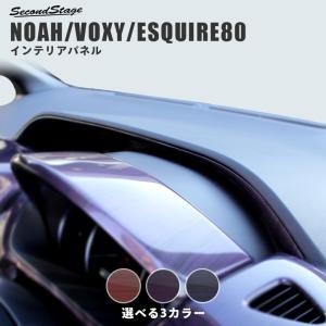 ヴォクシー ノア エスクァイア 80系 前期 後期 パーツ カスタム 内装 インジケーターパネル ゴールドメタリックシリーズ VOXY NOAH Esquire sstage