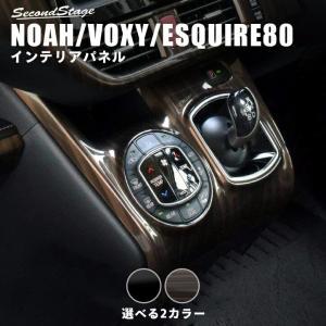 9/25限定ポイント10倍 ヴォクシー ノア エスクァイア 80系 前期 後期 パーツ カスタム 内装 エアコンパネル VOXY NOAH Esquire セカンドステージ 日本製 sstage