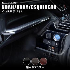 ヴォクシー ノア エスクァイア 80系 前期 後期 パーツ カスタム 内装 インパネアンダーパネル VOXY NOAH Esquire セカンドステージ 日本製 sstage