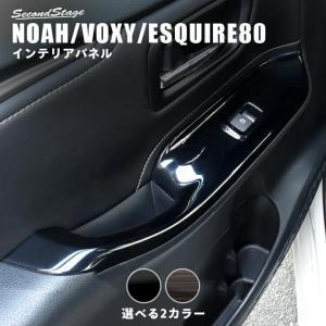 ヴォクシー ノア エスクァイア 80系 前期 後期 パーツ カスタム 内装 PWSW(ドアスイッチ)パネル VOXY NOAH Esquire セカンドステージ 日本製 sstage