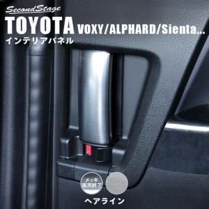 ヴォクシー/ノア/エスクァイア80系 アルファード/ヴェルファイア30系 シエンタ170系 パーツ カスタム 内装 後席インサイドハンドル セカンドステージ 日本製