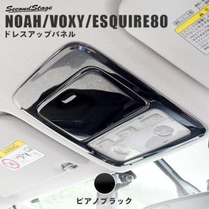 ヴォクシー ノア エスクァイア 80系 前期 後期 パーツ カスタム 内装 オーバーヘッドコンソールパネル VOXY NOAH Esquire セカンドステージ 日本製 sstage